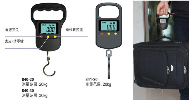 便携式电子秤